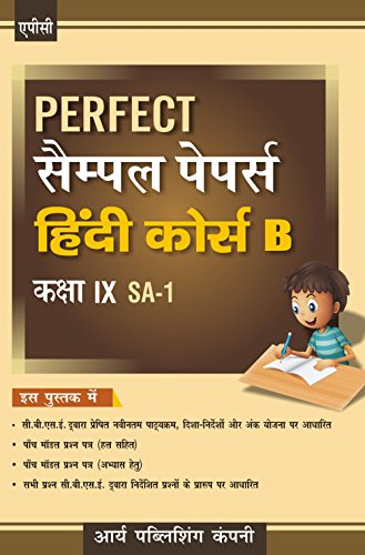 Read Online Perfect Sample Papers Hindi Course B Class IX (SA-1) ebook