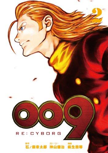 009 RE:CYBORG Vol.2 (Big Gangan Comics)