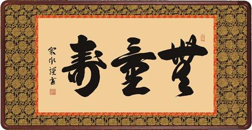 隅丸和額-無量寿(扁額三尺)/小木曽 宗水(仏書) B00POSFRBU