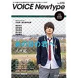 VOICE Newtype No.70