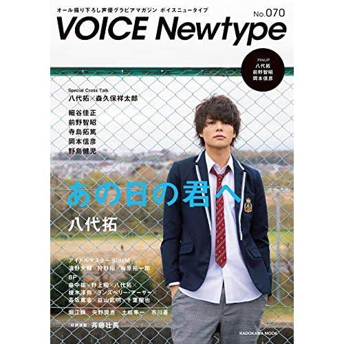 VOICE Newtype No.70 表紙画像