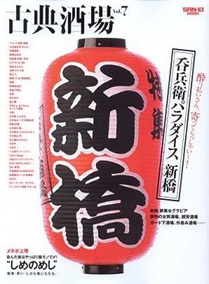 古典酒場 Vol.7 -呑兵衛パラダイス新橋-(SAN-EI MOOK)