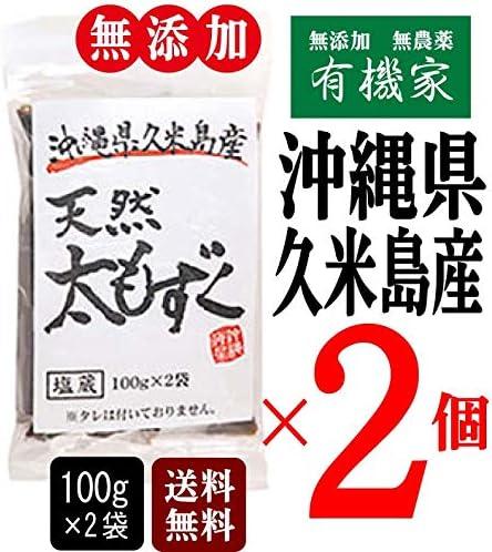 無添加 久米島産 天然 太 もずく( 塩蔵 )1パック(100g×2袋入り)×2個 ★ 送料無料 ネコポス便 ★塩蔵タイプで長期保存可 ■1本1本が太くて歯ごたえがあり、ヌメリが多くておいしい ■塩抜き後、酢の物や天ぷら、雑炊などに
