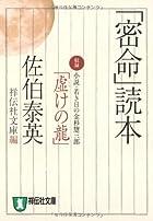 「密命」読本 (祥伝社文庫)