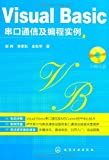 img - for Visual Basic Serial Communication and Programming Examples(With A CD) (Chinese Edition) book / textbook / text book