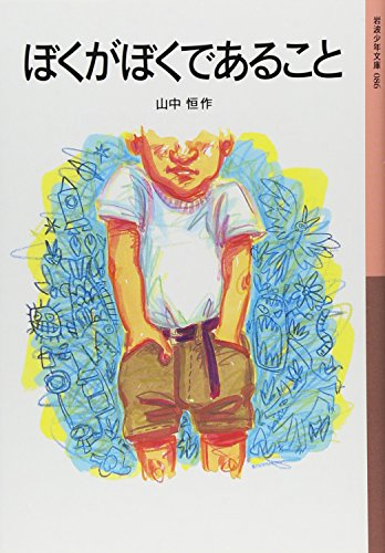 I thing is I (Iwanami Bunko boy 86) (2001) ISBN: 4001140861 [Japanese Import]