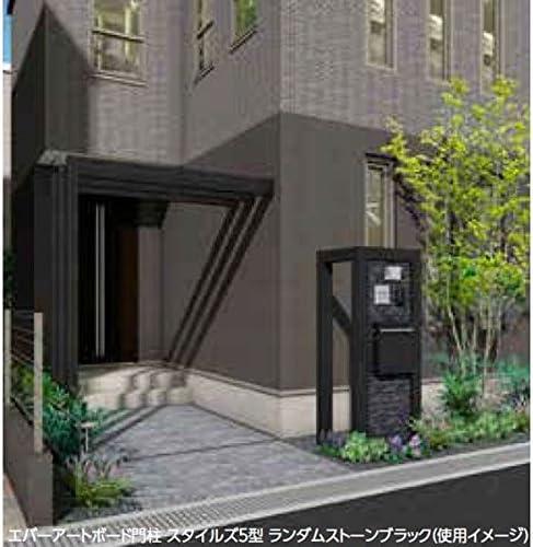 タカショー エバーアートボード門柱スタイルズ 5型 『機能門柱 機能ポール 門柱プランセット』