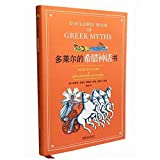 D'Aulaires' Book of Greek Myths (Chinese Edition)