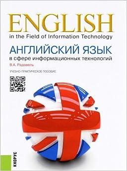 Angliyskiy yazyk v sfere informatsionnyh tehnologiy. Uchebno-prakticheskoe posobie