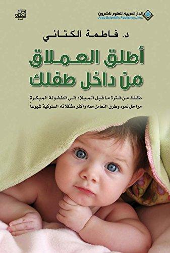 أطلق العملاق من داخل طفلك (Arabic Edition)