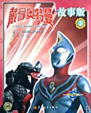 Ultraman Dyna-Story Edition Vol.3 (Chinese Edition)