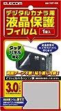 ELECOM 液晶保護フィルム デジタルカメラ ビデオカメラ用 3.0インチ マット DGP-008