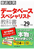 (全文PDF・単語帳アプリ付) 徹底攻略 データベーススペシャリスト教科書 平成29年度 徹底攻略シリーズ