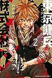 東京傭兵株式会社(2) (講談社コミックス)