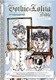 Gothic & Lolita Bible (Gothic & Lolita Bible (Unnumbered))
