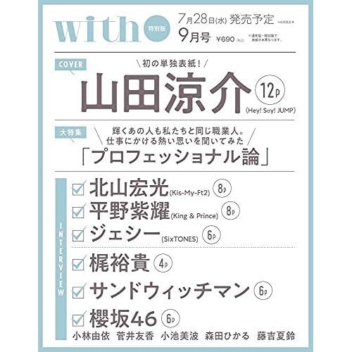 with 2021年 9月号 特別版 表紙画像