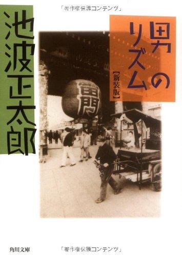 男のリズム (角川文庫)