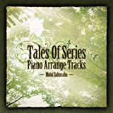 「テイルズ・オブ」シリーズ ピアノアレンジトラックス