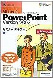 Microsoft PowerPoint version 2002 seminar te kiss (2002) ISBN: 4891009977 [Japanese Import]