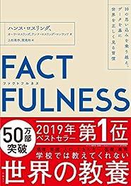 FACTFULNESS(ファクトフルネス) 10の思い込みを乗り越え、データを基に世界を正しく見る習慣の書影