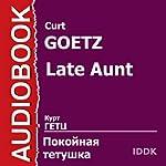 Late Aunt [Russian Edition] | Curt Goetz