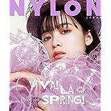 NYLON JAPAN 2019年4月号 カバーモデル:橋本 環奈 ‐ はしもと かんな