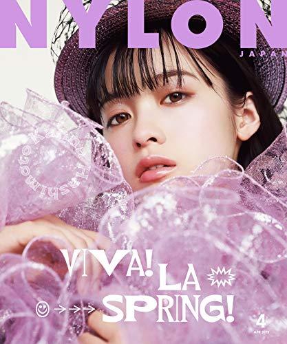 NYLON JAPAN 2019年4月号 画像 A