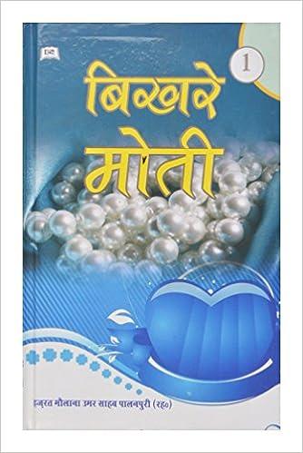 In pdf english book moti bikhre