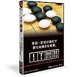 マグノリア IT囲碁(価格改定版)