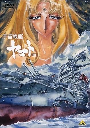 Amazon | 宇宙戦艦ヤマトⅢ DVD M...