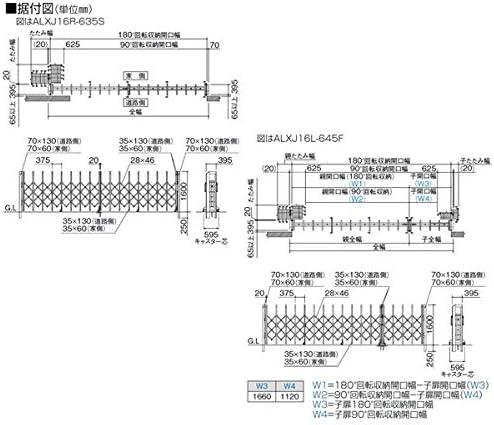 四国化成 ALX2 自在キャスター ALXJ16□-710SSC 片開き 『カーゲート 伸縮門扉』 左施錠(L)