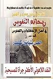 ryhanat alnufus fi 'asl alaietiqadat waltuqus: Of the Rev. Benjamin Schneider (Arabic Edition)