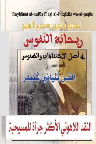 ryhanat alnufus fi 'asl alaietiqadat waltuqus: Of the Rev. Benjamin Schneider (Arabic Edition) by CreateSpace Independent Publishing Platform