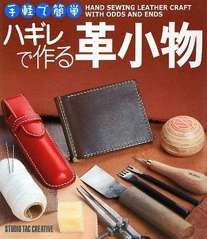 [Leather accessory to make with simple crisp is easy (2009) ISBN: 4883933423 [Japanese Import]] (Simple Creative Costumes)