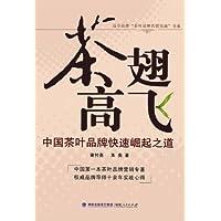 茶翅高飞:中国茶叶品牌快速崛起之道