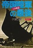 帝国陸軍の最後〈2〉決戦篇 (光人社NF文庫)