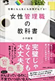 「仕事にも人生にも自信がもてる! 女性管理職の教科書」小川 由佳
