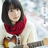 隣の行方【LIVE盤[初回生産限定]】CD+DVD