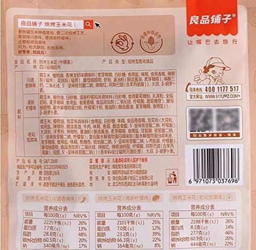 中国名物 おつまみ 大人気 良品铺子 烘烤玉米花 爆米花黄金豆 100g