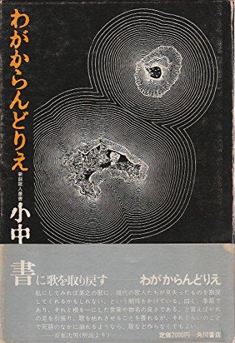 わがからんどりえ (1979年) (新鋭歌人叢書)