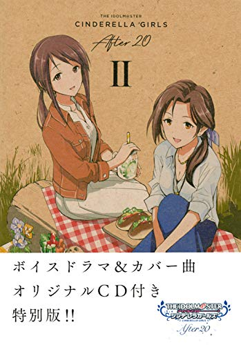 THE IDOLM@STER CINDERELLA GIRLS After20(2) SPECIAL EDITION (サイコミ)