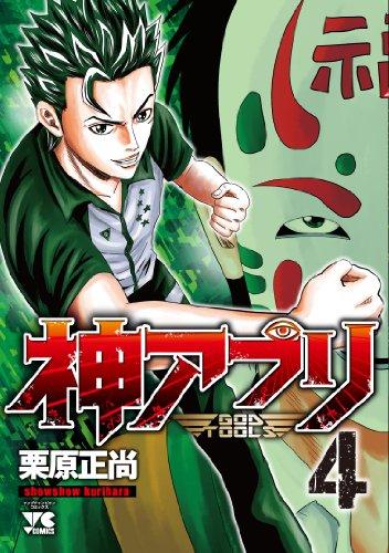 神アプリ 4 (ヤングチャンピオンコミックス)