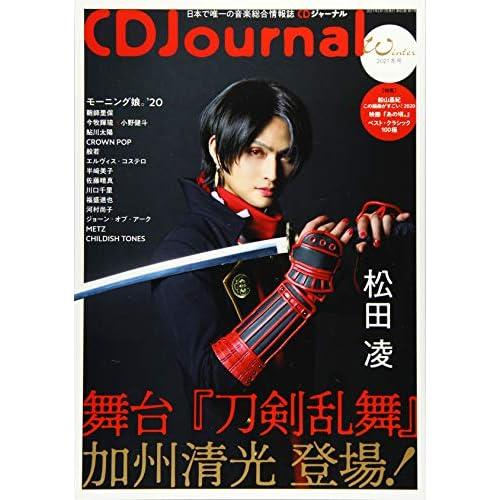 CD ジャーナル 2021年冬号 表紙画像