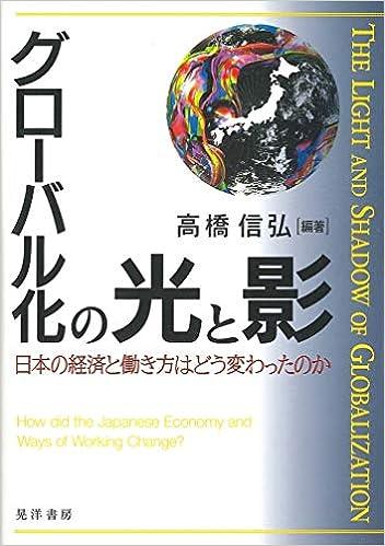高橋信弘(大阪市立大学)編『グローバル化の光と影―日本の経済と働き方はどう変わったのか―』