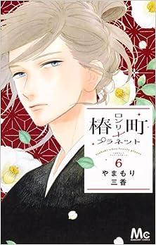 椿町ロンリープラネット 第01-06巻 [Tsubaki-chou Lonely Planet vol 01-06]