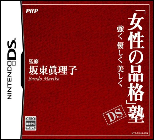Josei no Hinkakujuku DS [Japan Import]