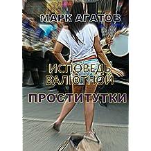 Исповедь валютной проститутки (Russian Edition)