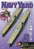 ネイビーヤード(33) 2016年 11 月号 [雑誌]: Armour Modelling 別冊