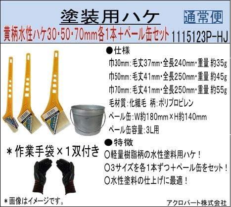 ペール缶付き黄柄水性ハケ30・50・70mm各1本(作業手袋付き)通常便