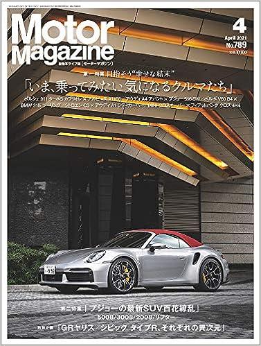 [雑誌] Motor Magazine (モーターマガジン) 2021年01-04月号